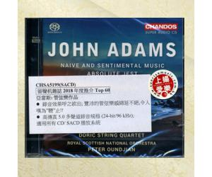 亚当斯 管弦乐作品John Adams  Naive and Sentimental SACD