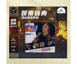娱乐宝典 原音重现系列 仙杜拉 好彩又到SUNDAY  STAR270