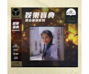 娱乐宝典 原音重现系列 天涯歌女 陈松龄  STAR265