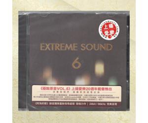 上扬爱乐20周年 EXTREME SOUND 原音第6集 发烧力作 CD  smhi025