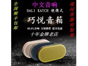 DALI/达尼 KATCH 桌面迷你 高保真 无线蓝牙 便携式音响 HIFI音箱